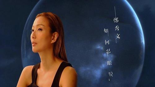 Ru He Ren Yan Lei 如何忍眼泪 How To Hold Back Tears Lyrics 歌詞 With Pinyin