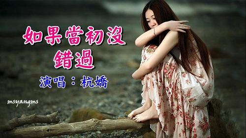 Ru Guo Dang Chu Mei Cuo Guo 如果当初没错过 If I Hadn't Missed It Lyrics 歌詞 With Pinyin