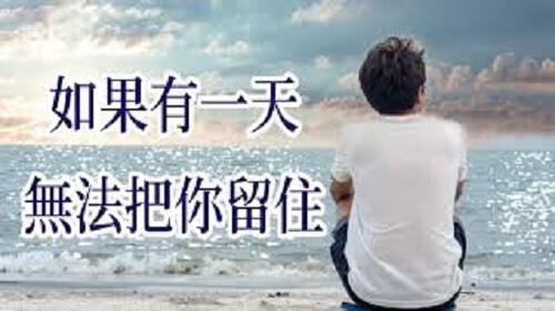 Ru Guo You Yi Tian Wu Fa Ba Ni Liu Zhu 如果有一天无法把你留住 If One Day I Can't Keep You Lyrics 歌詞 With Pinyin