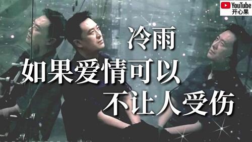 Ru Guo Ai Qing Ke Yi Bu Rang Ren Shou Shang 如果爱情可以不让人受伤 If Love Can Not Hurt Lyrics 歌詞 With Pinyin