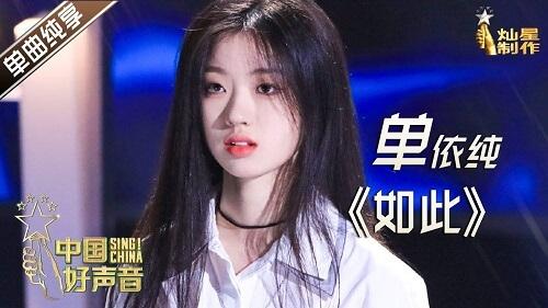 Ru Ci 如此 So Lyrics 歌詞 With Pinyin