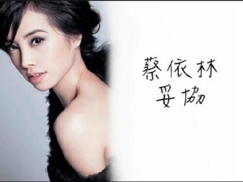 Tuo Xie 妥协 Compromise Lyrics 歌詞 With Pinyin