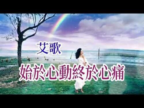 Shi Yu Xin Dong Zhong Yu Xin Tong 始于心动终于心痛 From Heart To Heartache Lyrics 歌詞 With Pinyin