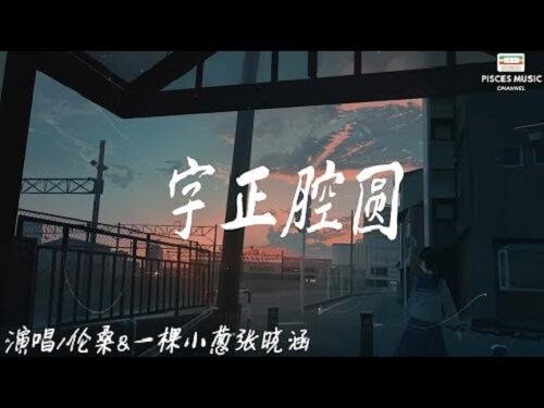 Zi Zheng Qiang Yuan 字正腔圆 Clear Pronunciation And Mellow Voice Lyrics 歌詞 With Pinyin