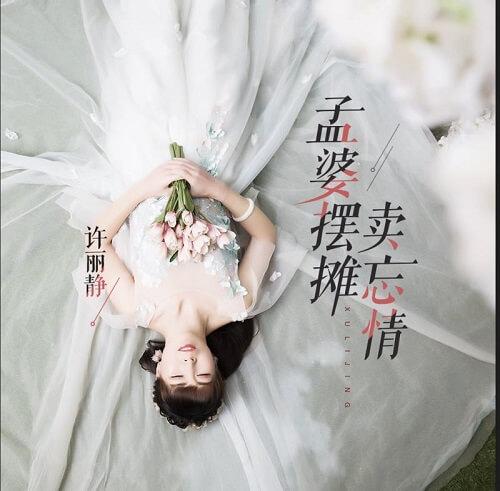Meng Po Bai Tan Mai Wang Qing 孟婆摆摊卖忘情 Meng Po Stalls Selling Ecstasy Lyrics 歌詞 With Pinyin