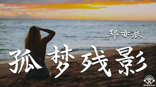 Gu Meng Can Ying 孤梦残影 Solitary Dreams Lyrics 歌詞 With Pinyin