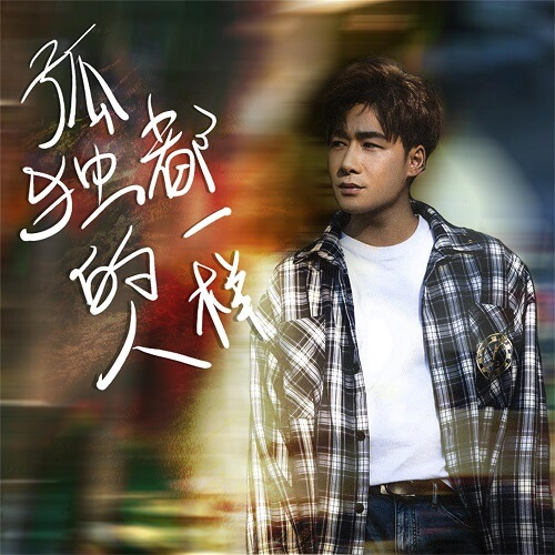 Gu Du De Ren Dou Yi Yang 孤独的人都一样 Lonely People Are All The Same Lyrics 歌詞 With Pinyin