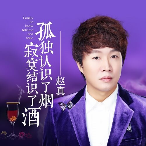Gu Du Ren Shi Le Yan Ji Mo Jie Shi Le Jiu 孤独认识了烟寂寞结识了酒 Alone Know Cigarette Loneliness Know Wine Lyrics 歌詞 With Pinyin