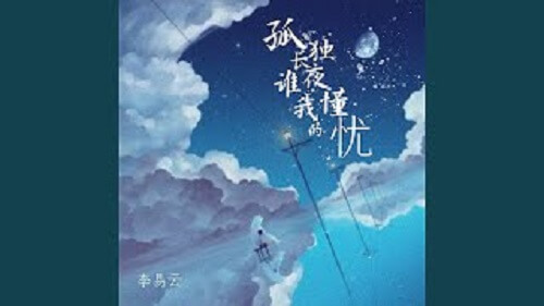 Gu Du Chang Ye Shui Dong Wo De You 孤独长夜谁懂我的忧 Lonely Night Who Knows My Sorrow Lyrics 歌詞 With Pinyin