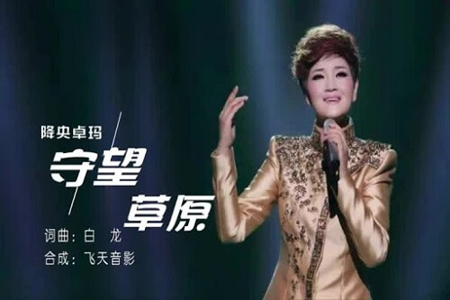 Shou Wang Cao Yuan 守望草原 Watch The Prairie Lyrics 歌詞 With Pinyin