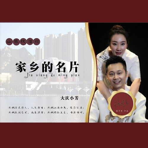 Jia Xiang De Ming Pian 家乡的名片 Home Card Lyrics 歌詞 With Pinyin