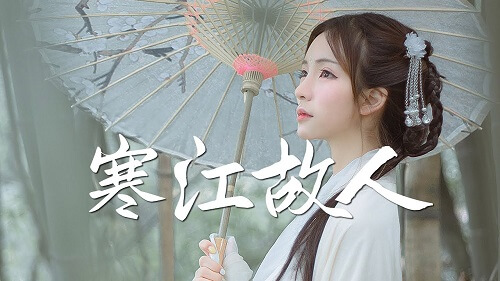 Han Jiang Gu Ren 寒江故人 Like A Friend Lyrics 歌詞 With Pinyin