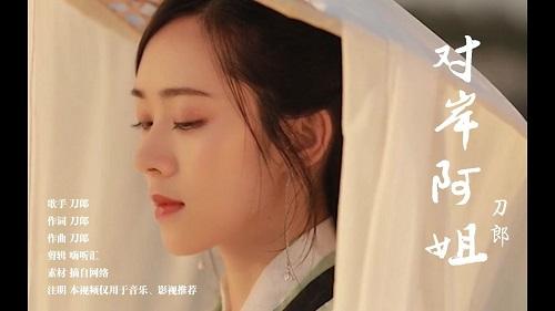 Dui An A Jie 对岸阿姐 On The Other Sister Lyrics 歌詞 With Pinyin