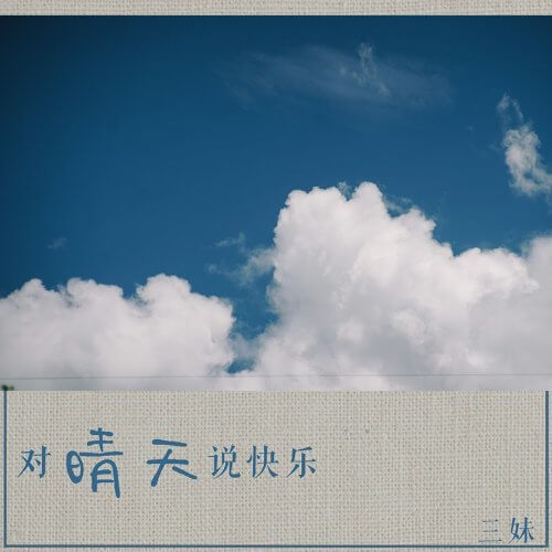 Dui Qing Tian Shuo Kuai Le 对晴天说快乐 Say Happy To Sunny Days Lyrics 歌詞 With Pinyin
