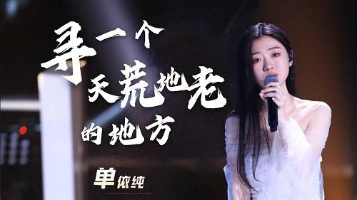 Xun Yi Ge Tian Huang Di Lao De Di Fang 寻一个天荒地老的地方 Looking For A Place That Is As Old As The Hills Lyrics 歌詞 With Pinyin