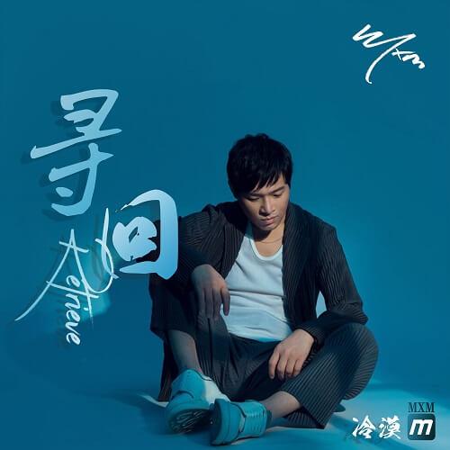 Xun Hui 寻回 Retrieved Lyrics 歌詞 With Pinyin