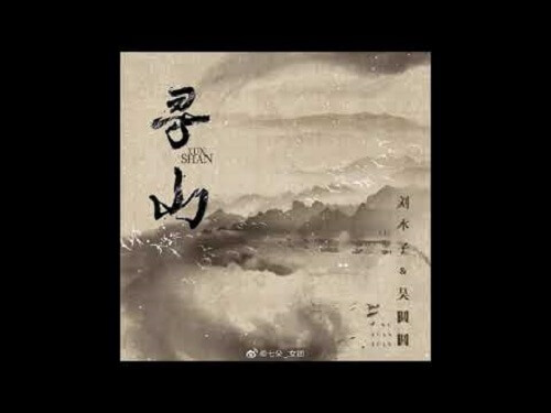 Xun Shan 寻山 For The Mountain Lyrics 歌詞 With Pinyin