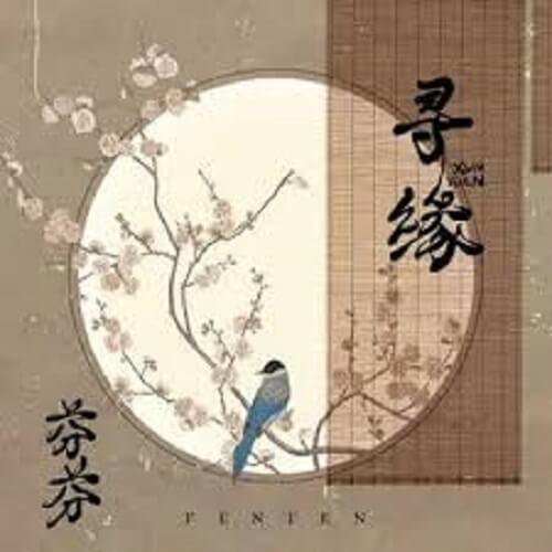 Xun Yuan 寻缘 For Edge Lyrics 歌詞 With Pinyin