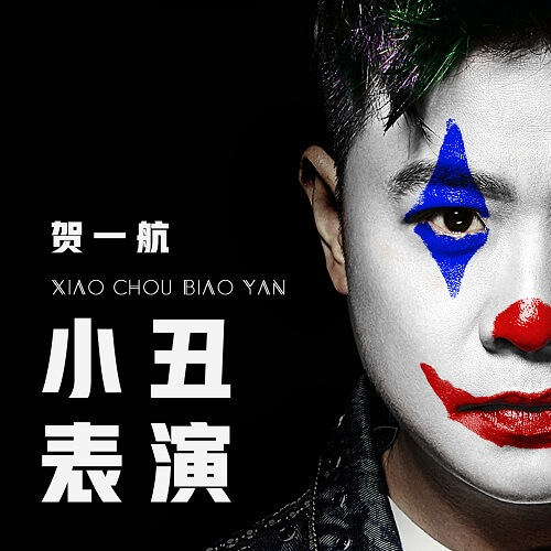 Xiao Chou Biao Yan 小丑表演 The Clown Show Lyrics 歌詞 With Pinyin