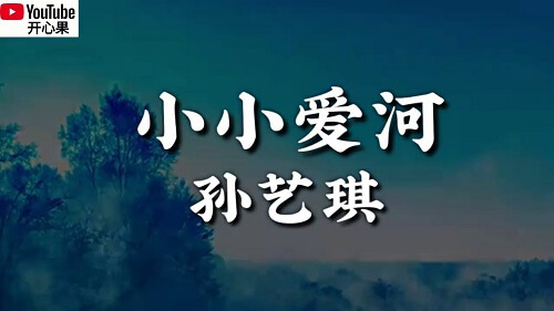 Xiao Xiao Ai He 小小爱河 A Little Love Lyrics 歌詞 With Pinyin