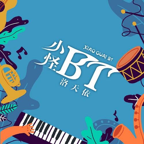 Xiao Guai Bt 小怪bt Little Strange Bt Lyrics 歌詞 With Pinyin