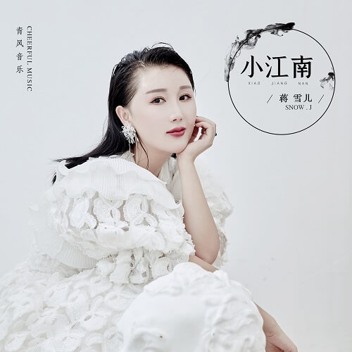 Xiao Jiang Nan 小江南 Small Jiangnan Lyrics 歌詞 With Pinyin