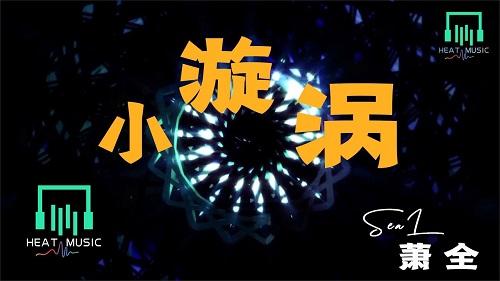 Xiao Xuan Wo 小漩涡 Small Whirlpool Lyrics 歌詞 With Pinyin