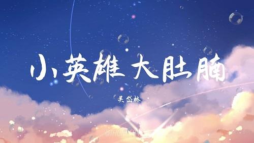 Xiao Ying Xiong Da Du Nan 小英雄大肚腩 The Little Hero Has A Big Belly Lyrics 歌詞 With Pinyin