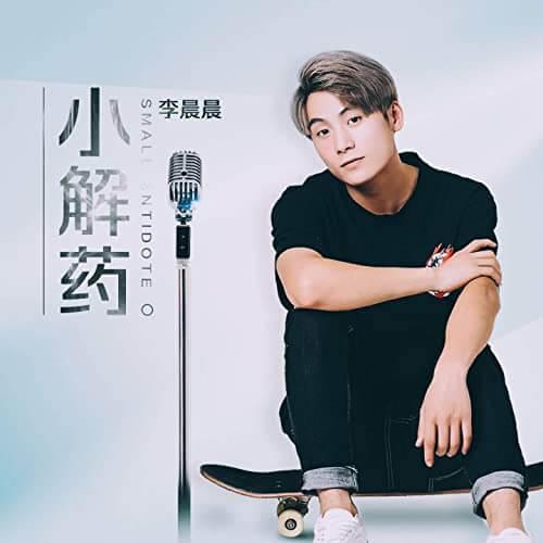 Xiao Jie Yao 小解药 Urinate Medicine Lyrics 歌詞 With Pinyin