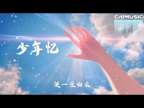 Shao Nian Yi 少年忆 Teenagers Have Lyrics 歌詞 With Pinyin