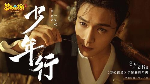 Shao Nian Xing 少年行 Young Line Lyrics 歌詞 With Pinyin