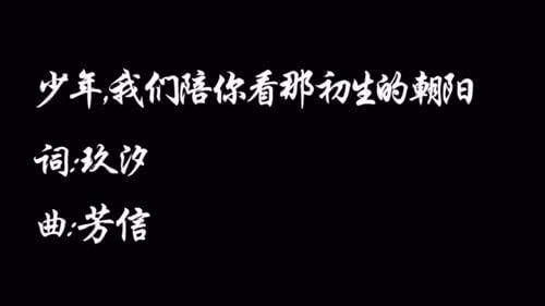 Shao Nian Wo Men Pei Ni Kan Na Chu Sheng De Zhao Yang 少年我们陪你看那初生的朝阳 Juvenile We Accompany You To See The Sunrise Lyrics 歌詞 With Pinyin