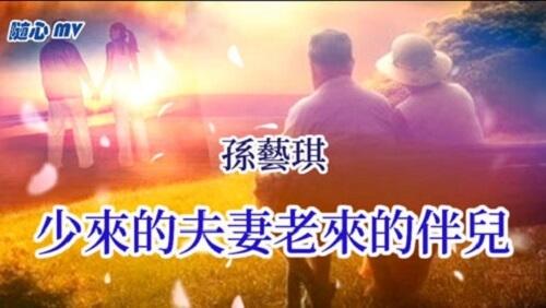 Shao Lai De Fu Qi Lao Lai De Ban Er 少来的夫妻老来的伴儿 An Old Companion To A Young Couple Lyrics 歌詞 With Pinyin
