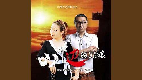 Shan Na Bian De Gu Niang 山那边的姑娘 The Girl Over The Hill Lyrics 歌詞 With Pinyin