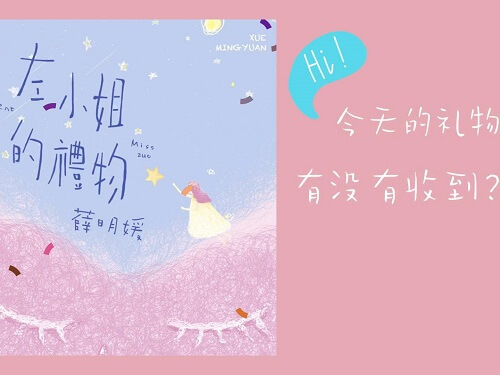 Zuo Xiao Jie De Li Wu 左小姐的礼物 A Gift From Miss Left Lyrics 歌詞 With Pinyin