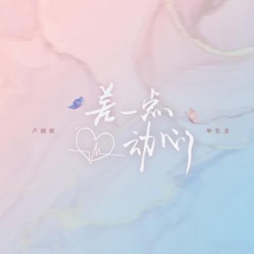 Cha Yi Dian Dong Xin 差一点动心 On The Verge Of Lyrics 歌詞 With Pinyin