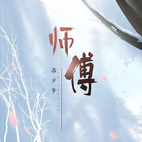 Shi Fu 师傅 The Master Lyrics 歌詞 With Pinyin