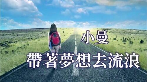 Dai Zhe Meng Xiang Qu Liu Lang 带着梦想去流浪 Take The Dream To Stray Lyrics 歌詞 With Pinyin