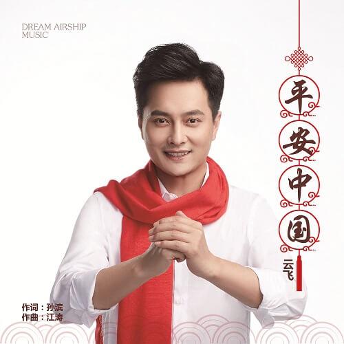 Ping An Zhong Guo 平安中国 China Peace Lyrics 歌詞 With Pinyin