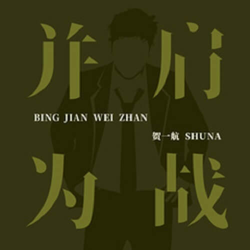 Bing Jian Wei Zhan 并肩为战 Side By Side For The War Lyrics 歌詞 With Pinyin