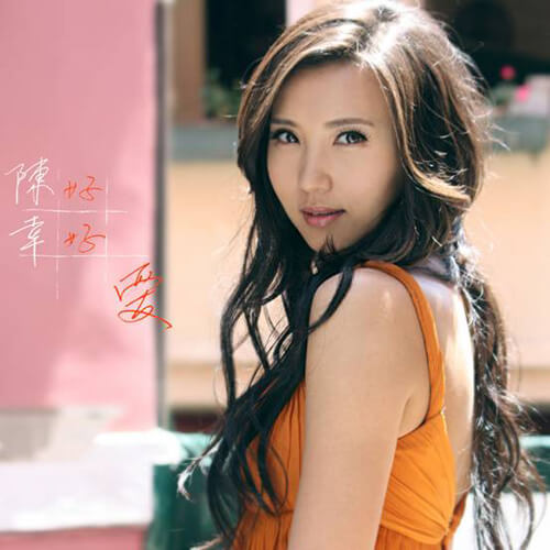 Xing Hao 幸好 Fortunately Lyrics 歌詞 With Pinyin B