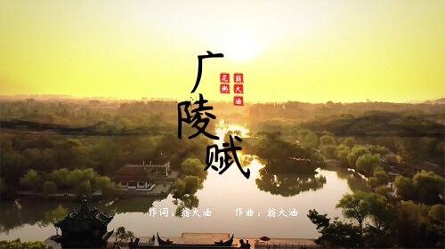 Guang Ling Fu 广陵赋 Straight Fu Lyrics 歌詞 With Pinyin