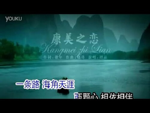 Kang Mei Zhi Lian 康美之恋 Sig Of Love Lyrics 歌詞 With Pinyin