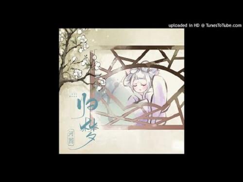 Gui Meng 归梦 To Dream Lyrics 歌詞 With Pinyin