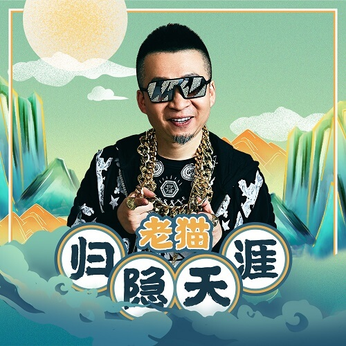 Gui Yin Tian Ya 归隐天涯 Staring At The End Of The World Lyrics 歌詞 With Pinyin