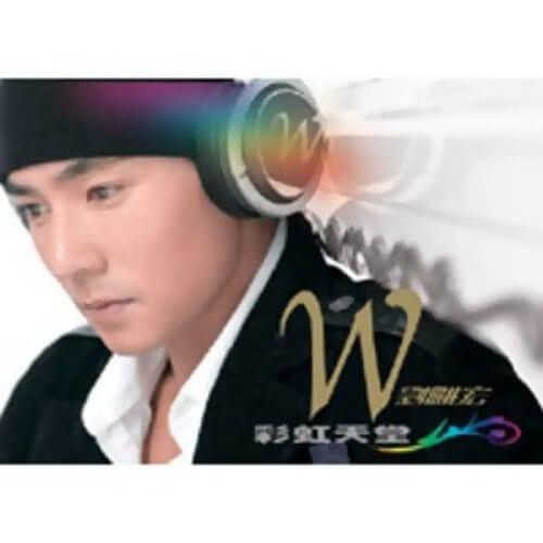 Cai Hong Tian Tang 彩虹天堂 The Rainbow Heaven Lyrics 歌詞 With Pinyin