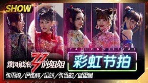 Cai Hong Jie Pai 彩虹节拍 Rainbow Beat Lyrics 歌詞 With Pinyin