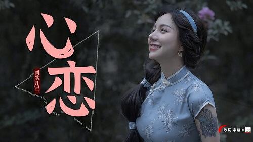 Xin Lian 心恋 Heart Love Lyrics 歌詞 With Pinyin