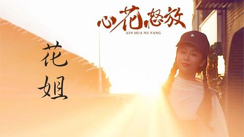 Xin Hua Nu Fang 心花怒放 Be Elated Lyrics 歌詞 With Pinyin