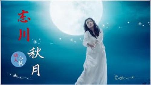 Wang Chuan Qiu Yue 忘川秋月 Forget The Sichuan 11 Lyrics 歌詞 With Pinyin